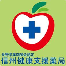 信州健康サポート薬局