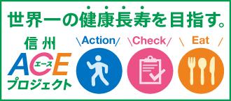 信州ACE(エース)プロジェクト
