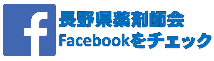 長野県薬剤師会facebook公開