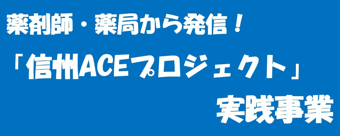 薬剤師・薬局から発信!「信州ACEプロジェクト」実践事業